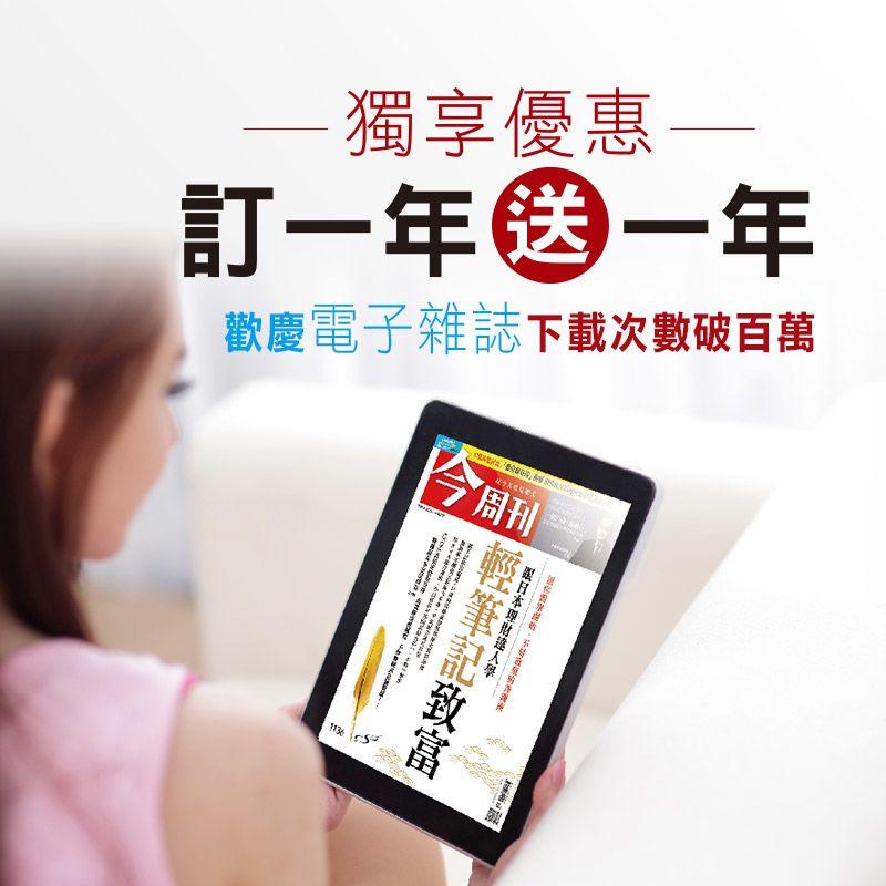 今周刊 ★歡慶百萬下載★ 電子雜誌 訂一年送一年(共104期)1