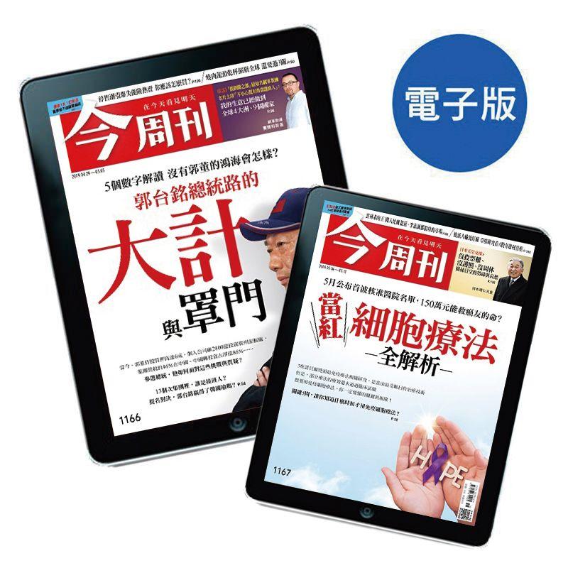今周刊 ★歡慶百萬下載★ 電子雜誌 訂一年送一年(共104期)2
