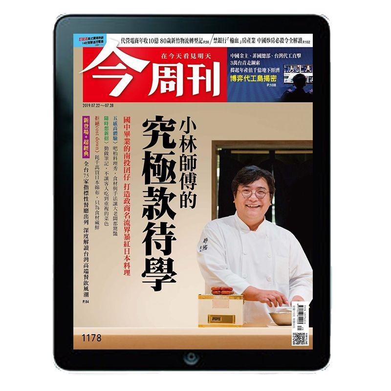 今周刊 ★歡慶百萬下載★ 電子雜誌 訂一年送一年(共104期)3