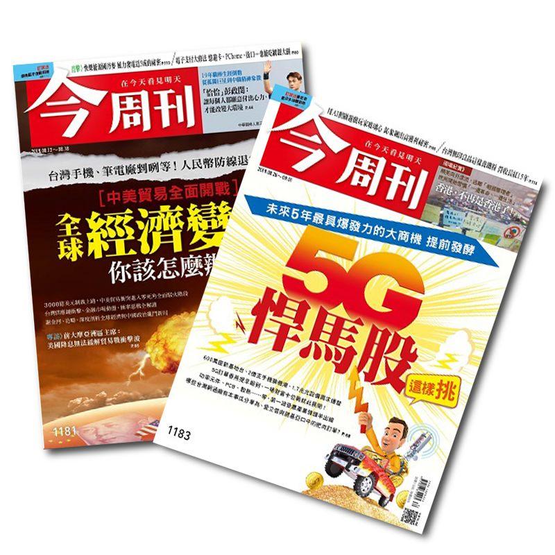 今周刊 紙本26期 +送Targus 15.6吋極簡商務差旅雙層側背包3