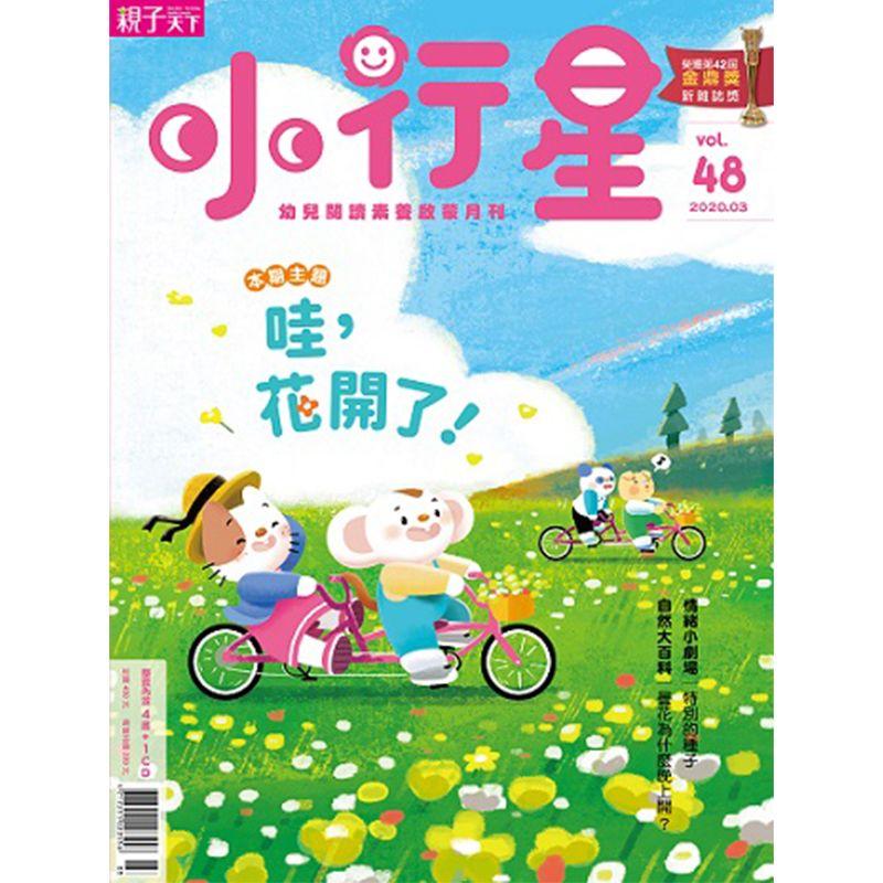 小行星幼兒誌 12期 (無贈)2