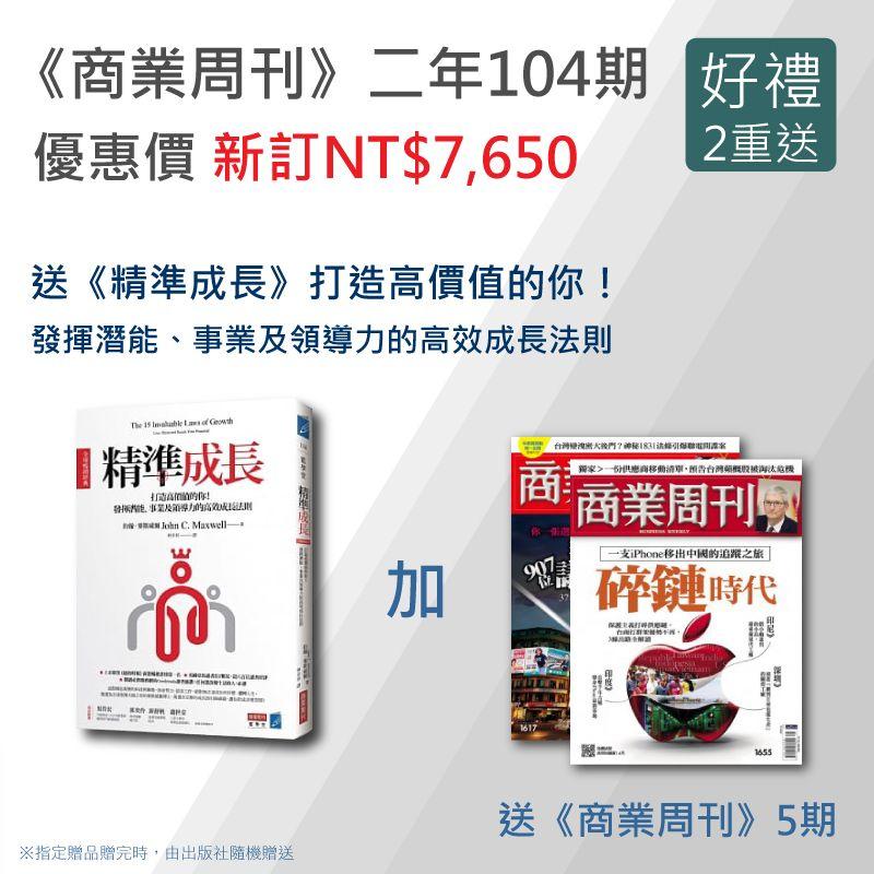 商業周刊  新訂二年(104期) +送2大好禮1