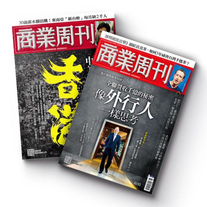 商業周刊  新訂二年(104期) +送2大好禮2