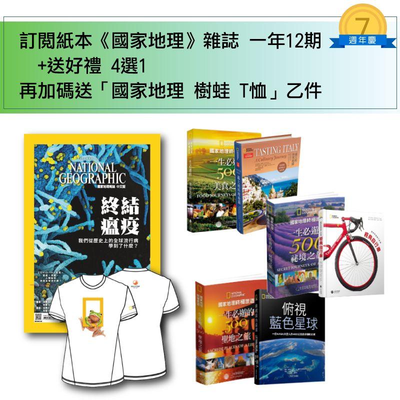 【7週年慶】國家地理雜誌 中文版-續訂12期 +送好禮4選1 +「國家地理 樹蛙T恤」乙件1