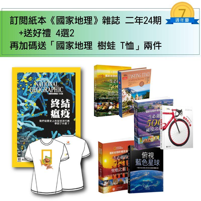 【7週年慶】國家地理雜誌 中文版24期 +送好禮4選2 +「國家地理 樹蛙T恤」兩件1