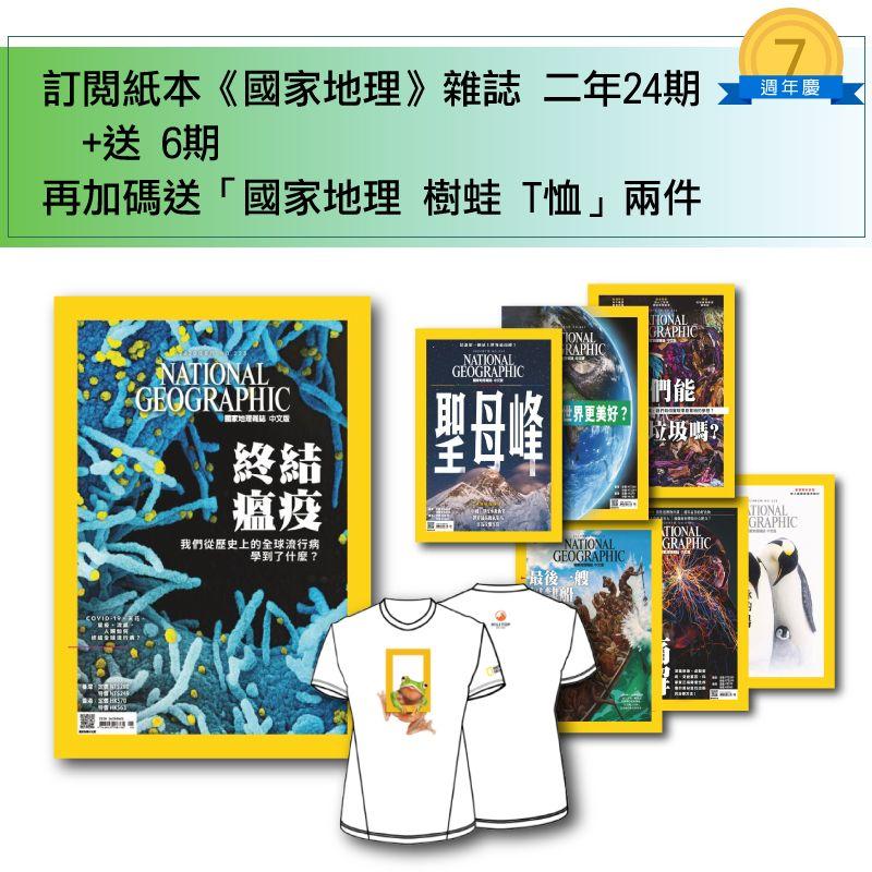 【7週年慶】國家地理雜誌 中文版24期 +送6期 +「國家地理 樹蛙T恤」兩件1