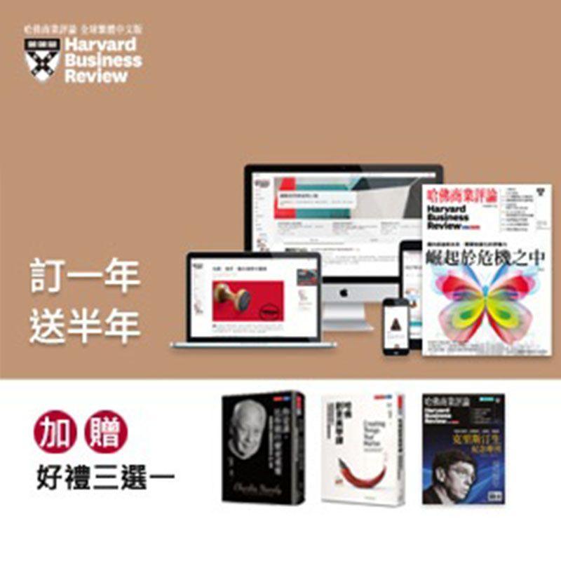 哈佛商業評論中文【數位版】訂一年送半年(共18期)週年慶再加碼3選11