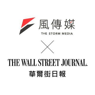 風傳媒+WSJ華爾街日報 數位閱讀會籍序號(一年)1