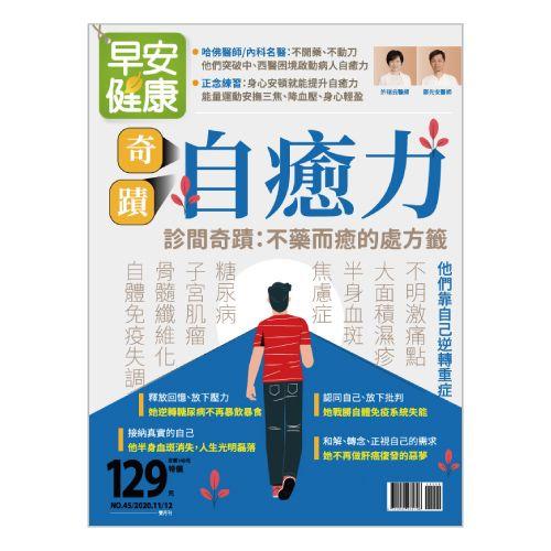 早安健康 紙本版 一年12期2