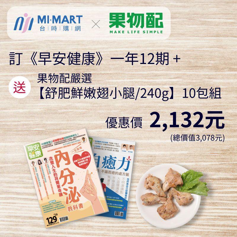 早安健康 一年12期 +【舒肥鮮嫩翅小腿/240g】10包組1