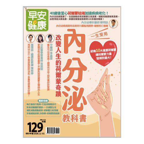 早安健康 一年12期 +【舒肥鮮嫩翅小腿/240g】10包組2