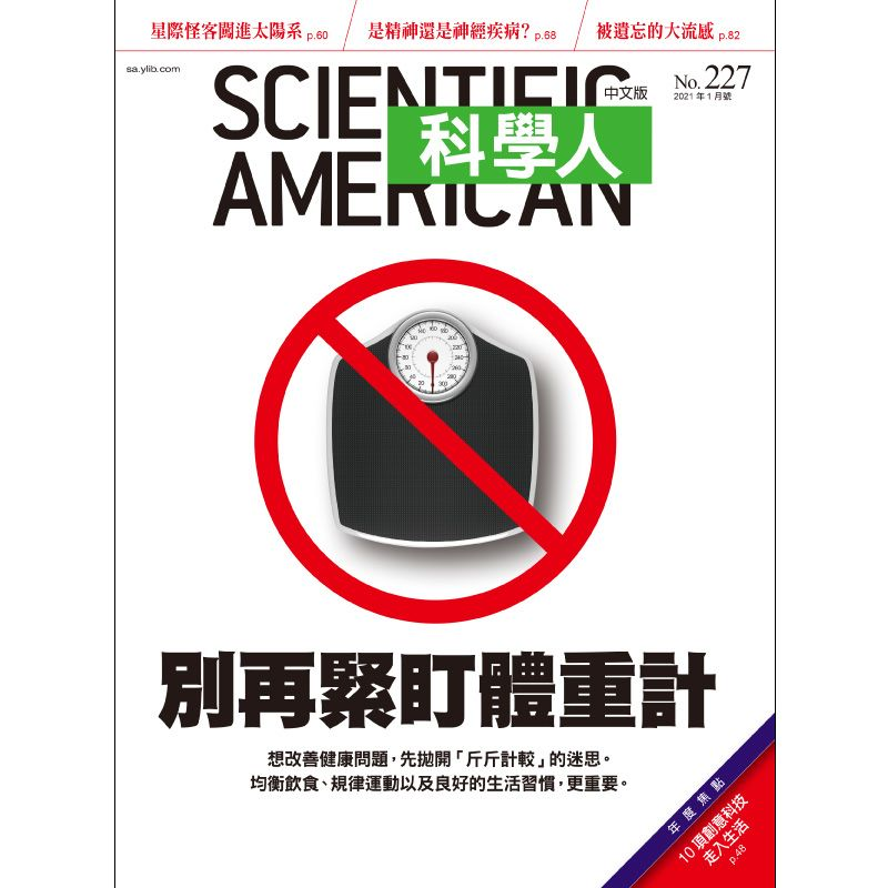 科學人中文版(師生價) 一年12期 2