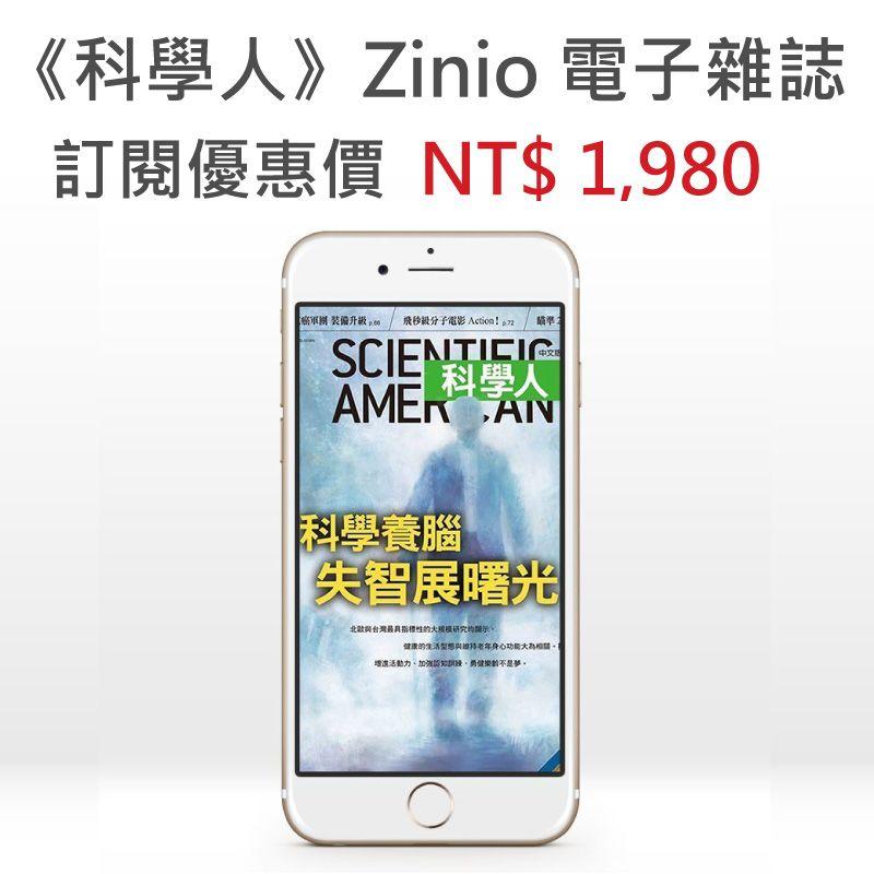 科學人【電子版ZINIO】中文版【開春閱讀】一年12期+送2期1