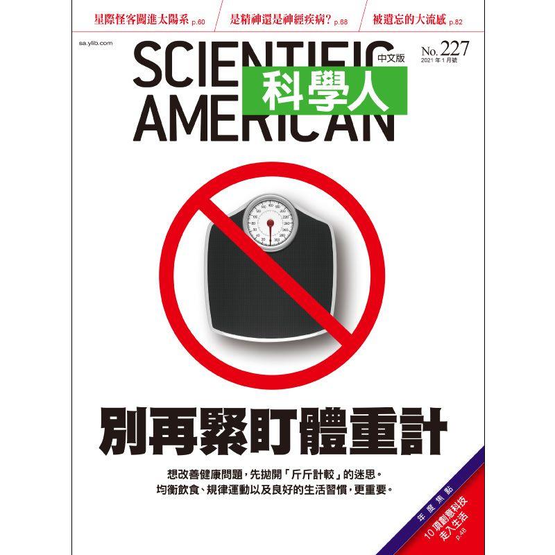 科學人【電子版ZINIO】中文版【開春閱讀】一年12期+送2期2