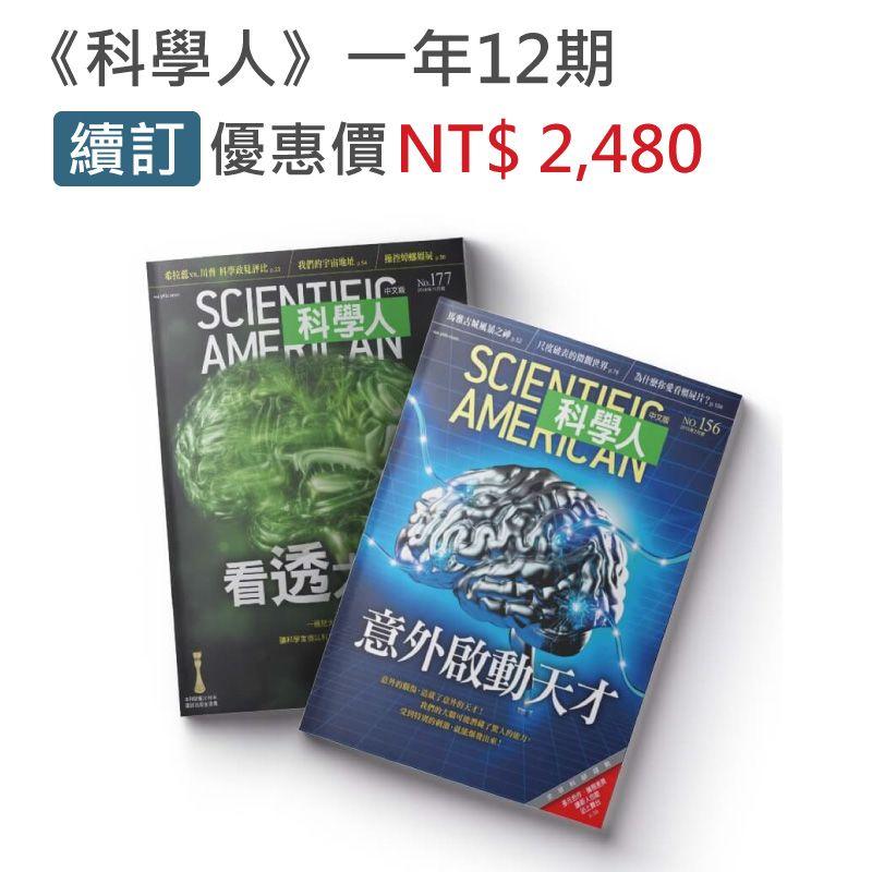 續訂《科學人雜誌》 一年(12期)1