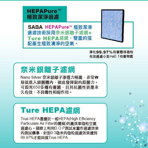 TIME 36期(9個月)+SABA PM2.5偵測抗敏空氣清淨機(新贈品) ★送TIME數位版+送英文精裝書5
