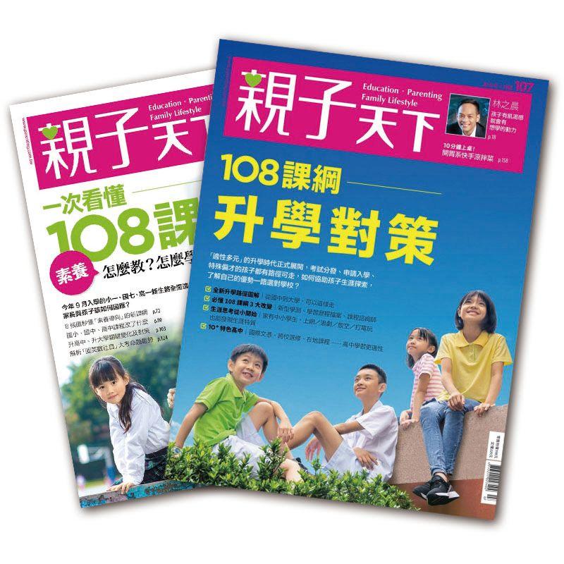 《親子天下》6期+《108課綱:學習&升學全攻略》專刊1