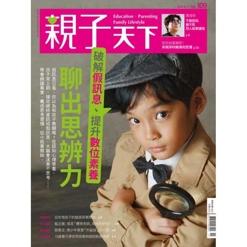 《親子天下》6期+《108課綱:學習&升學全攻略》專刊2