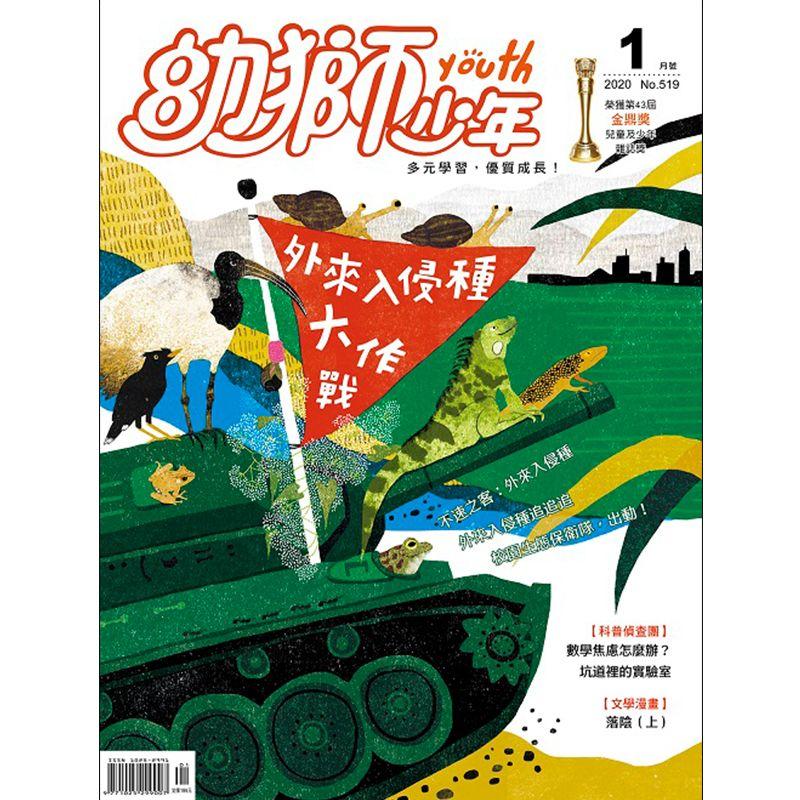 TIME36期+幼獅少年一年(12期) ★送TIME數位版+送英文精裝書3