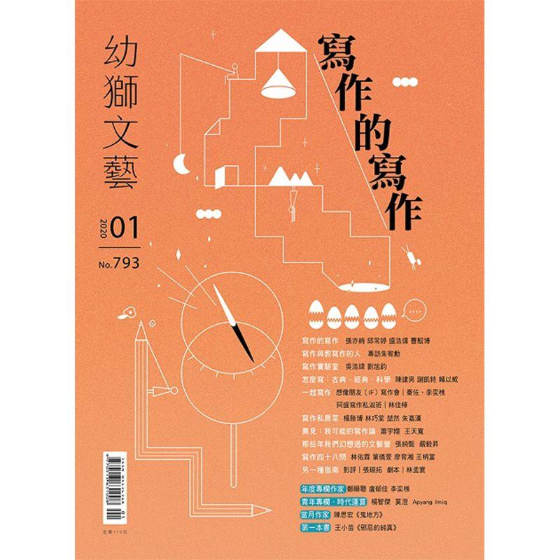 TIME 36期+《幼獅文藝》一年(12期) ★送TIME數位版+送英文精裝書3