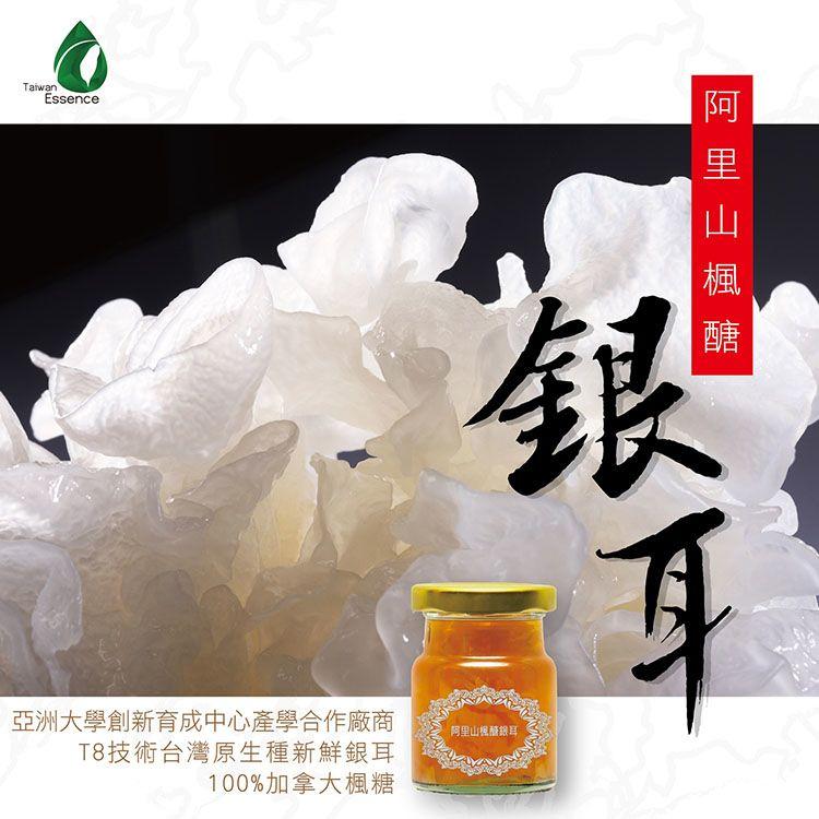 阿里山楓醣銀耳 2 盒 + 阿里山春茶 1 顆(9折)2