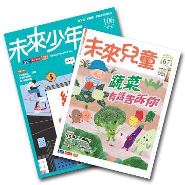 未來兒童+未來少年各二年(共48期)+送學習歷程專刊2本+再加贈《未來Family》數位版12個月1