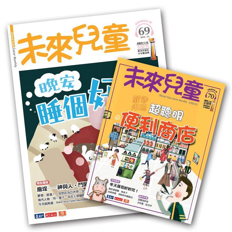 未來兒童+未來少年各二年(共48期)+送學習歷程專刊2本+再加贈《未來Family》數位版12個月2