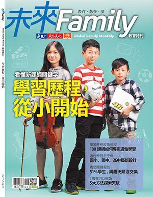 未來兒童+未來少年各二年(共48期)+送學習歷程專刊2本+再加贈《未來Family》數位版12個月4