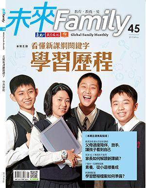 未來兒童+未來少年各二年(共48期)+送學習歷程專刊2本+再加贈《未來Family》數位版12個月5