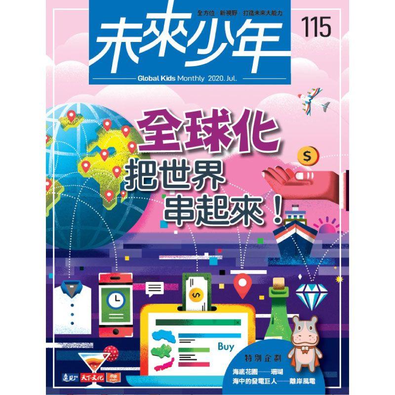 未來少年 二年(24期) +送2大好禮★加贈《未來Family》數位版4個月2