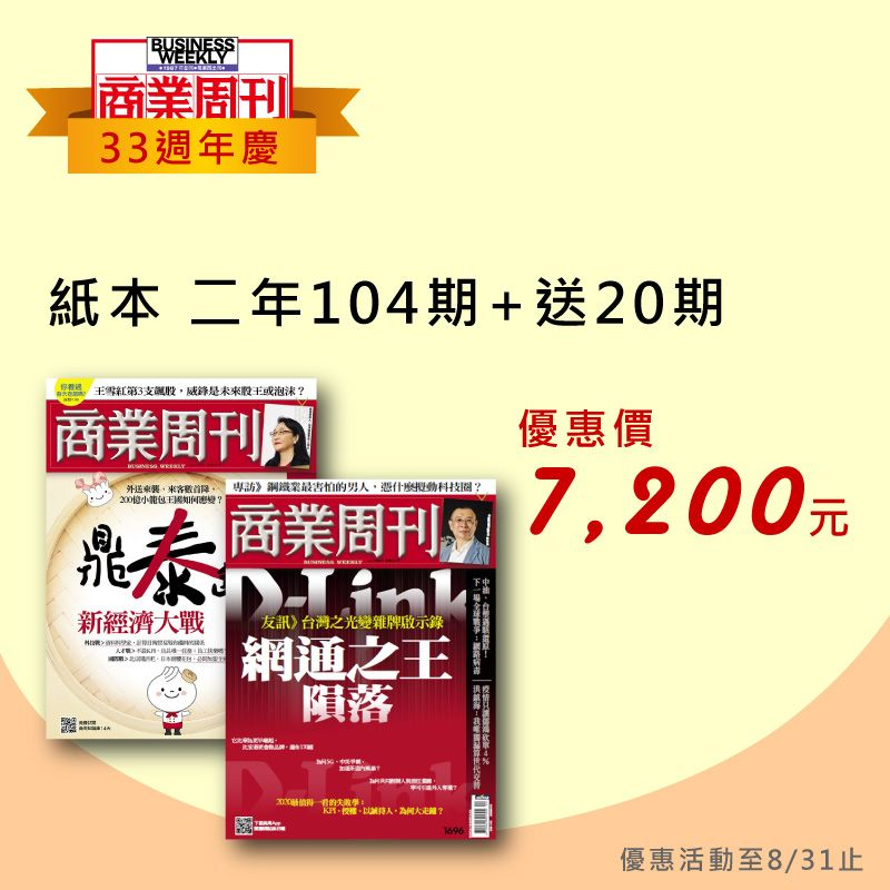 【周年慶】商業周刊 二年104期+送20期(共124期)1