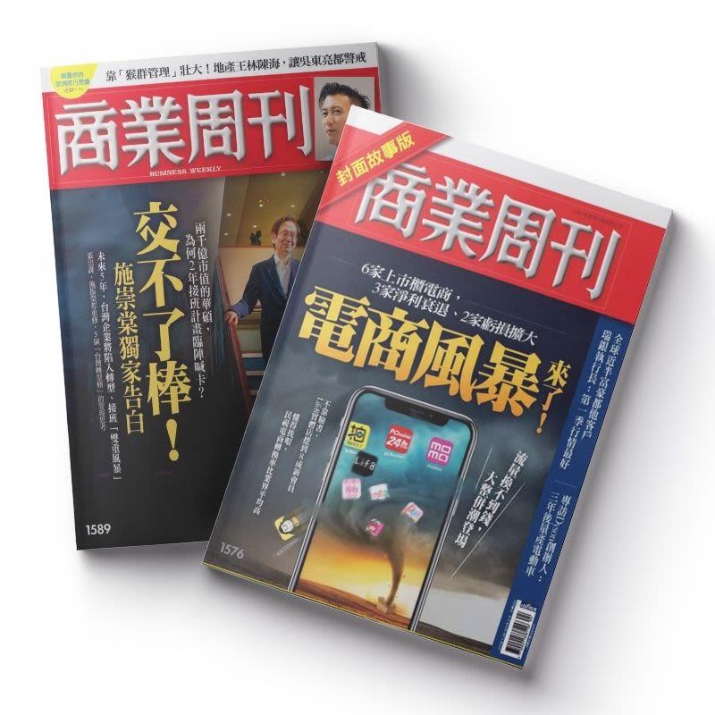 【周年慶】商業周刊 二年104期+送20期(共124期)2