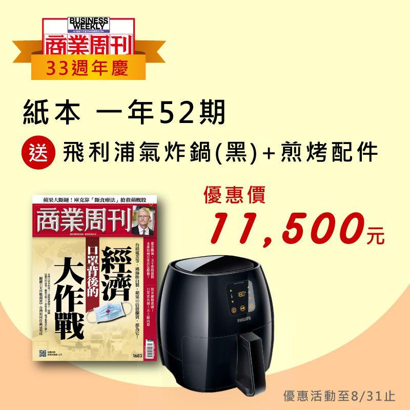【週年慶】商業周刊 一年52期+飛利浦氣炸鍋(黑色)1