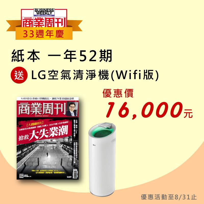 【週年慶】商業周刊 一年52期+LG空氣清淨機(wifi版)1