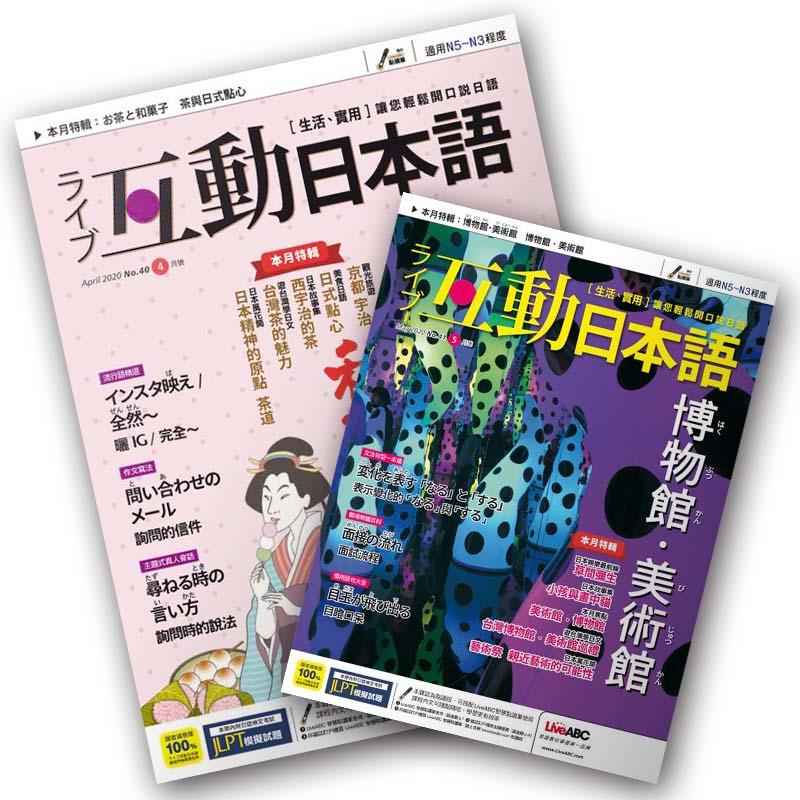 互動日本語 續訂「互動下載版」12期1