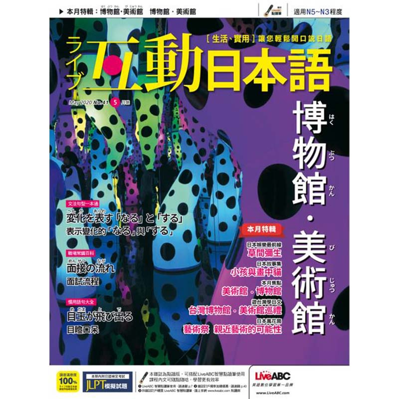 互動日本語 續訂「互動下載版」12期2