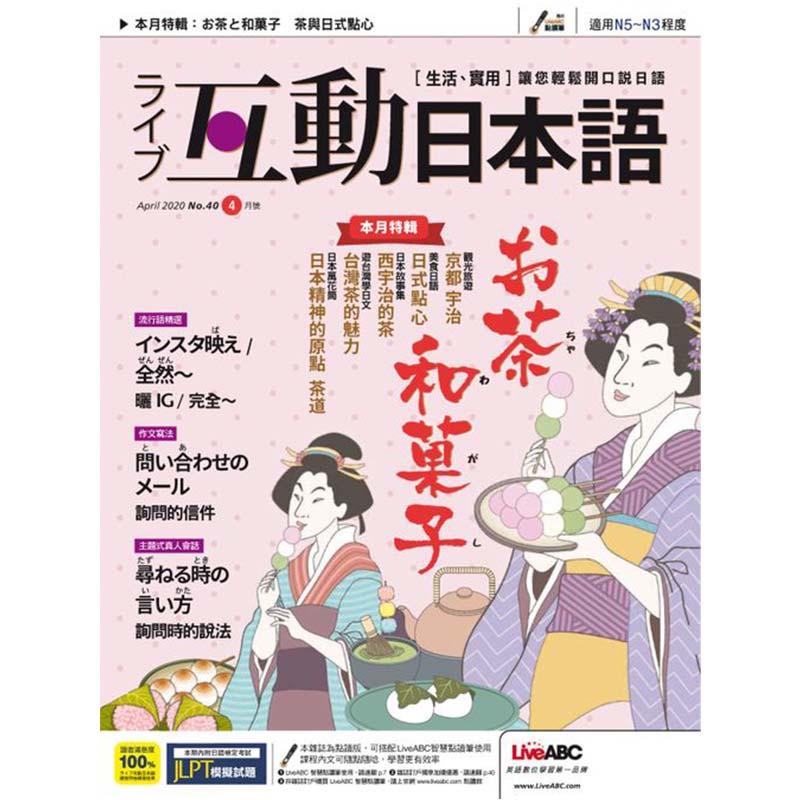 互動日本語 續訂「互動下載版」12期3