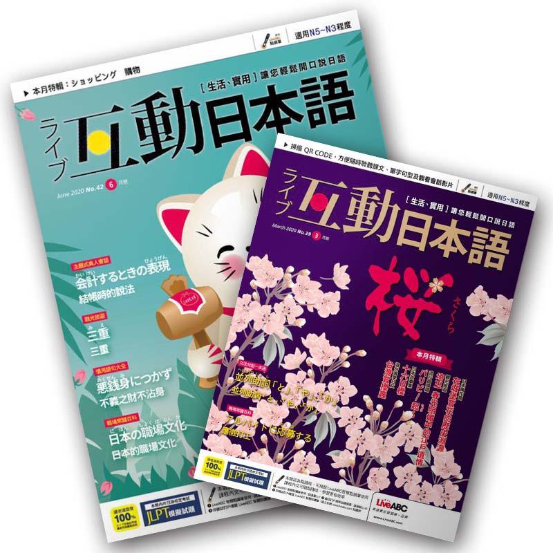互動日本語 續訂-師生價「互動下載版」12期+送好禮6選11