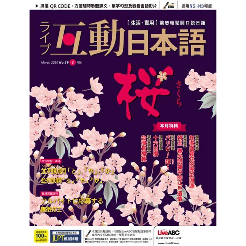 互動日本語 續訂-師生價「互動下載版」12期+送好禮6選12