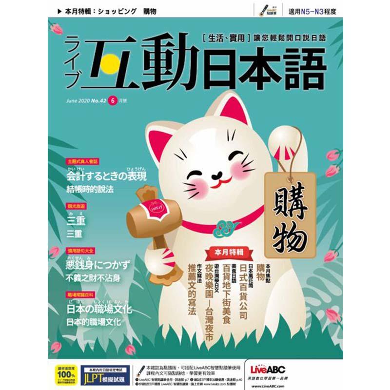 互動日本語 續訂-師生價「互動下載版」12期+送好禮6選13