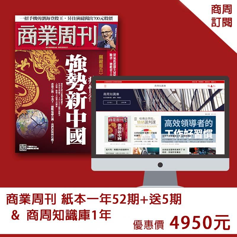 商業周刊 (紙本+數位)一年52期+送5期(共57期)1