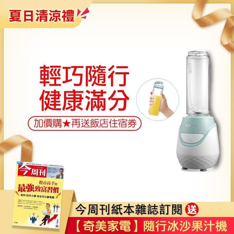 《今周刊》紙本雜誌26期 +送【奇美】健康隨行杯冰沙果汁機1