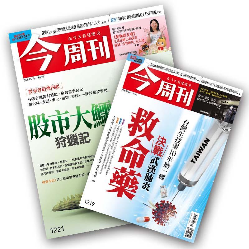 《今周刊》紙本雜誌26期 +送【奇美】健康隨行杯冰沙果汁機2