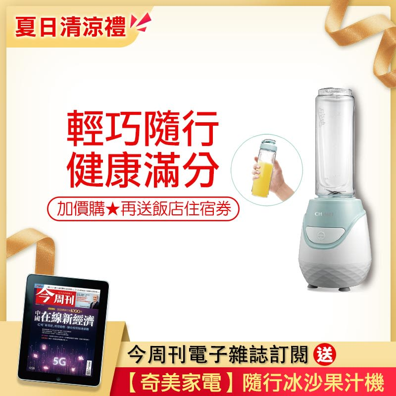 《今周刊》電子雜誌36期 +送【奇美】健康隨行杯冰沙果汁機1