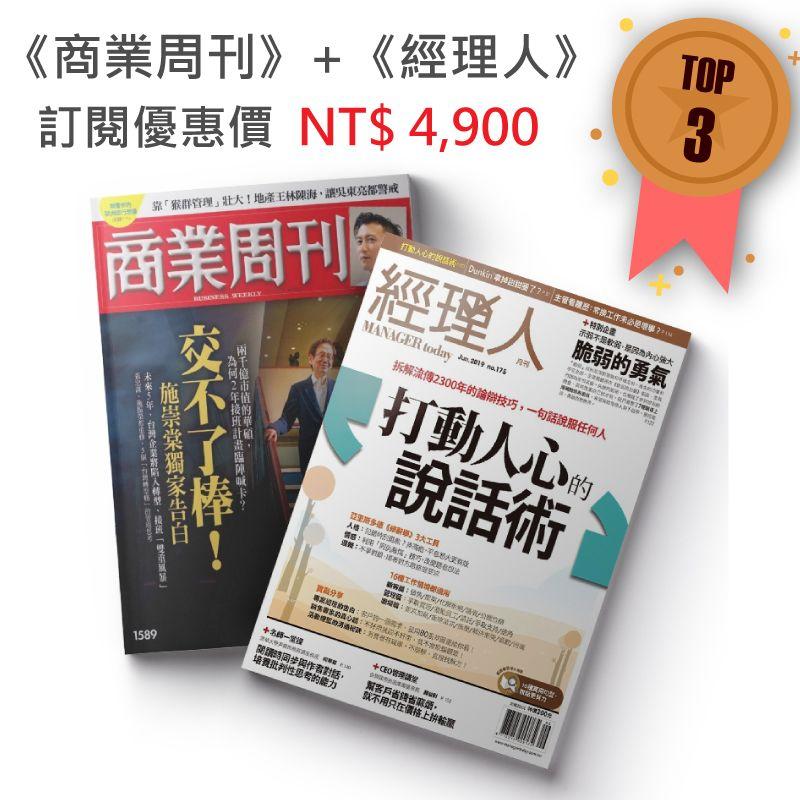 商業周刊 一年52期 +經理人月刊一年12+2期 ★再加贈經理人特刊2本1