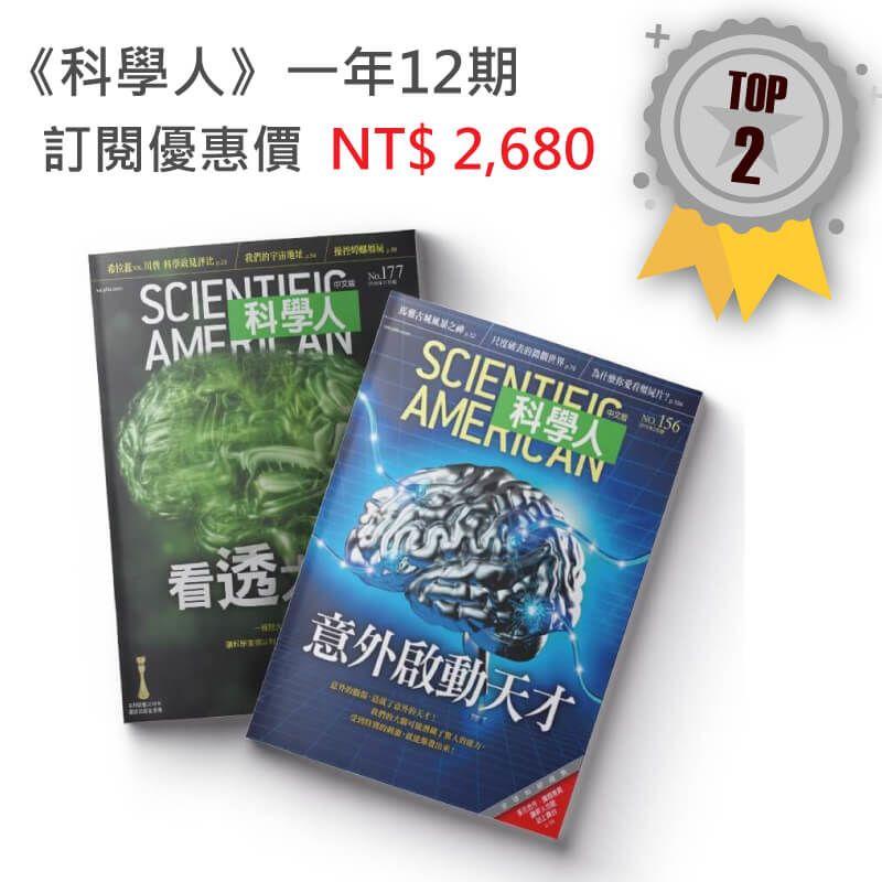 科學人中文版雜誌 12期1