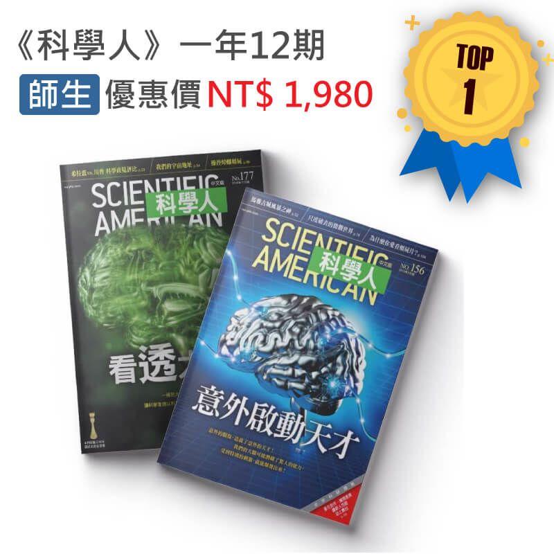 科學人中文版(師生價)12期 +送《科學人》中英對照知識庫1