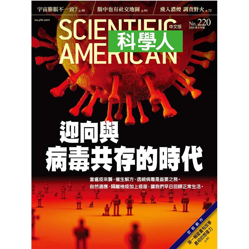 科學人中文版(師生價)12期 +送《科學人》中英對照知識庫2