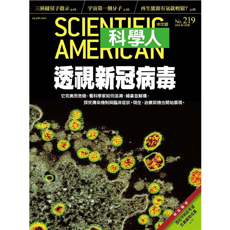 科學人中文版(師生價)12期 +送《科學人》中英對照知識庫3