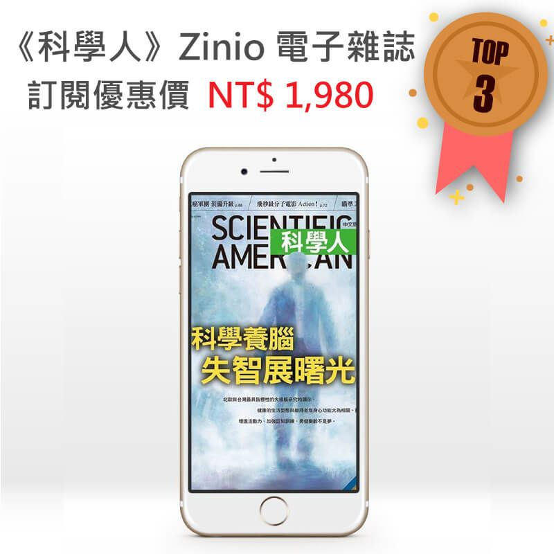 科學人【電子版ZINIO】中文版12期+送《科學人雜誌知識庫》中英對照版1